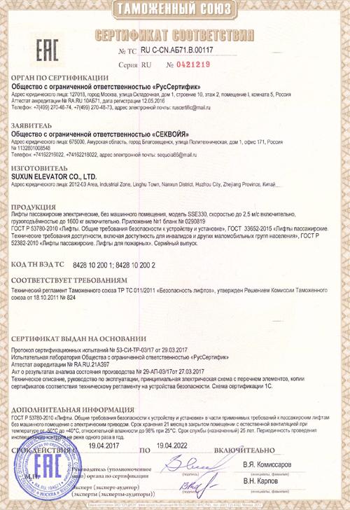 无机房客梯俄罗斯认证