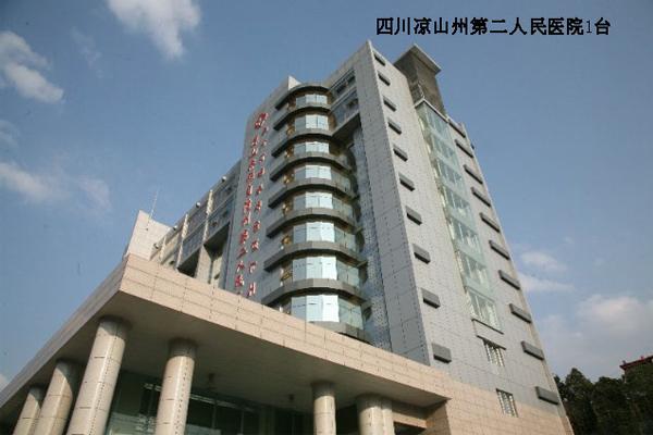 四川凉山州第二人民医院