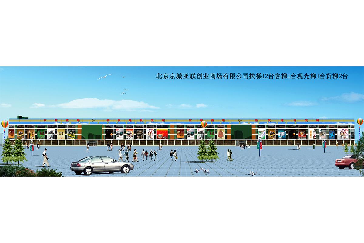 北京京城亚联创业商场有限公司