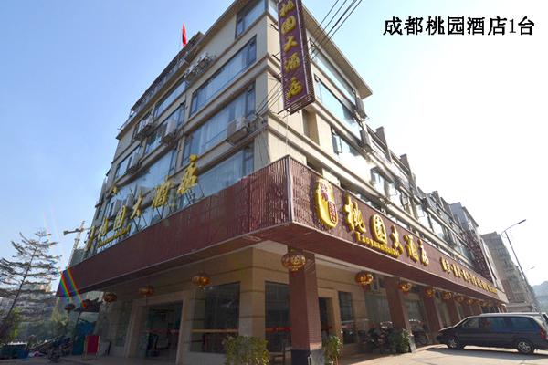 成都桃园酒店 1台