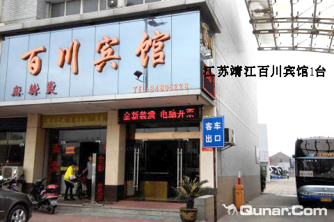 江苏靖江百川宾馆 1台