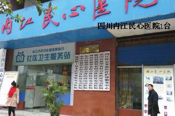 四川内江民心医院 1台
