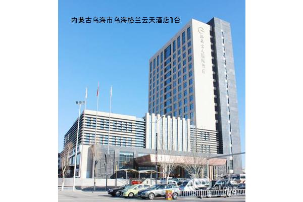 内蒙古乌海市乌海格兰云天酒店 1台