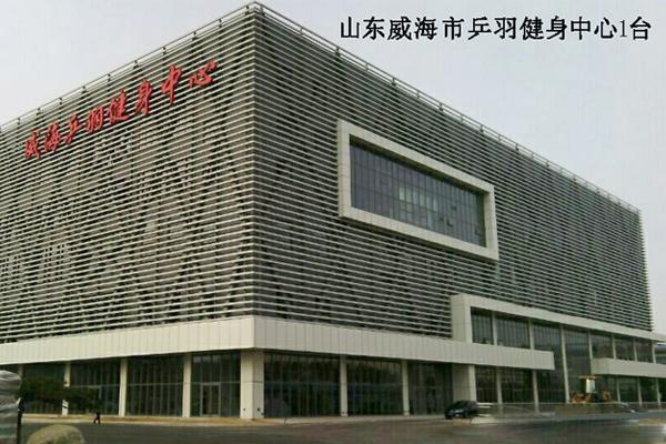 山东威海市乒羽健身中心 1台