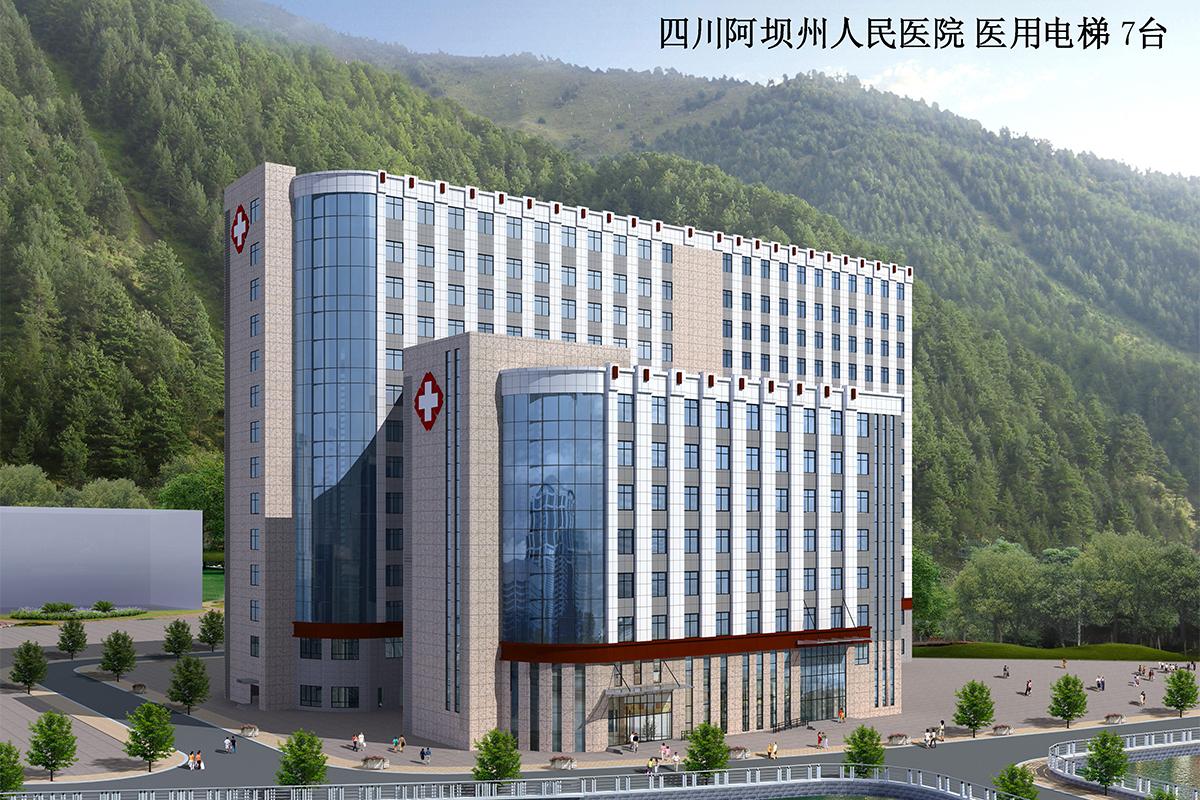 四川阿坝州人民医院 医用电梯 7台