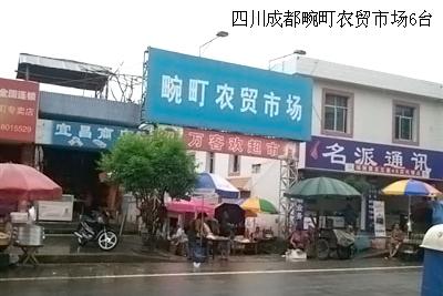 四川成都畹町农贸市场