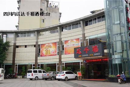 四川内江达千禧酒楼 1台