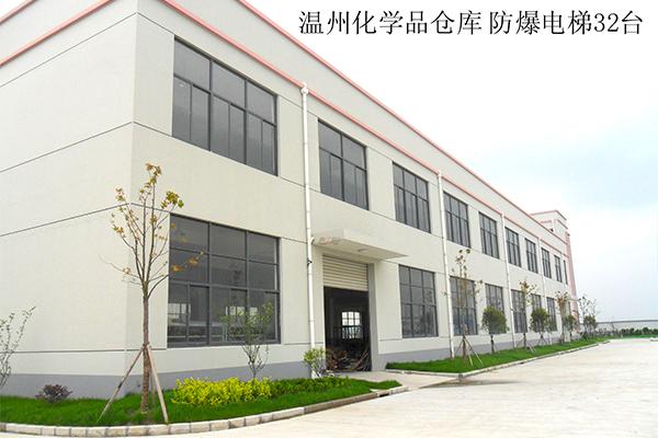 温州化学品仓库