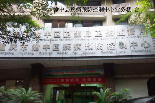 渝中县疾病预防控制中心业务楼 1台