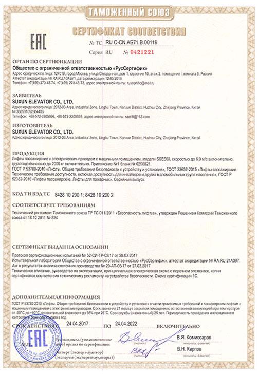 CU-TR合格证-高速梯(SSE500)